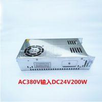 工业仪器机械设备AC380VDC24V8.3A200W成套控制开关电源