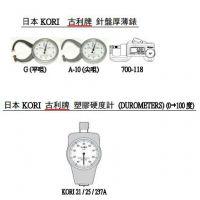 日本KORI古利牌针盘厚薄表 塑胶硬度计