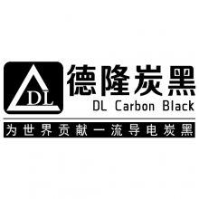 导电橡胶专用导电炭黑厂家报价 优质炭黑供应商 德隆牌