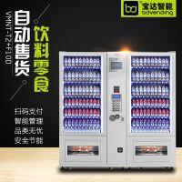 广州吸引人眼球的幸运盒子售卖机 饮料零食自助售卖机厂家