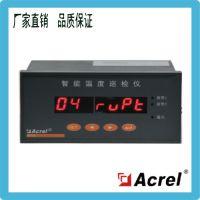 安科瑞厂家直销ARTM-16 温度巡检测控仪 RS485接口 2路继电器输出