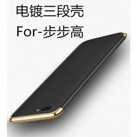 三段式手机壳适用于步步高X21 Y83 V3max磨砂电镀pc硬壳全包保护