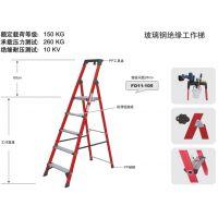 厂家直销 FO11玻璃钢绝缘工作梯 金锚梯子 带保险