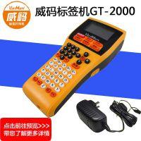代发VariMark威码GT-2000电力线缆标签机 多功能条码设备打印机