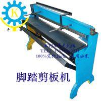 【开云】厂家直销 脚踏剪板机 白铁皮剪切 金属铁板彩钢瓦剪切