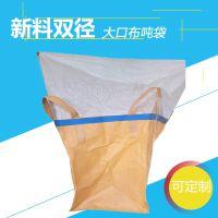 90*90*100吨袋出口四吊环污泥袋吊装一吨包装袋柔性吨包袋厂家