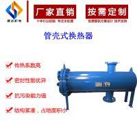 厂家定制管壳式换热器 不锈钢管式换热器