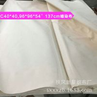 涤棉白布T/C80*20,45*45,78寸200cm坯布白胚布批发供应