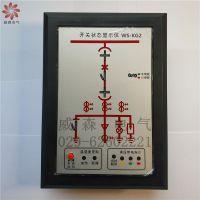 YTK-9310智能操控装置威森王文娟18691808189