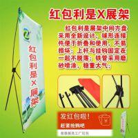 菏泽 荣泰 X展架 红包利是X展架采用加厚碳素纤维加铁管喷塑 厂家直销