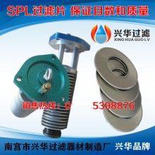 SPL-150 SPL-150X 过滤网片 滤片