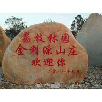广东景观石厂家供应 特色学校刻字黄蜡石 创意文化黄蜡石