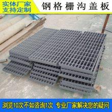 建筑排水钢格栅厂 江门水沟沟盖板定做 湛江下水道踏步板