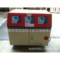三机一体水温机、水式模温机报价
