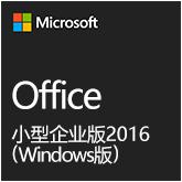 东莞Microsoft代理、东莞微软金牌、广东思瑞科技