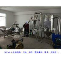 中西供超微粉碎机/不锈钢粉碎机机组/全自动/万能 型号:NC96-WF-60库号:M19850