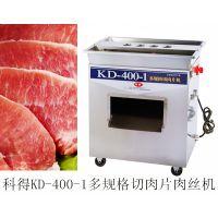成都绞肉机有限公司 成都切肉机有限公司 科得厂家批发零销