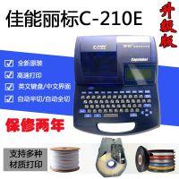 佳能线号机C-210E|丽标线号打印机|号码管印字机|中英文打号机