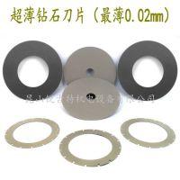 半导体PCB板陶瓷无机金属磁性材料超薄钻石刀片切片切割片砂轮