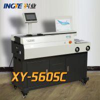 兴业三胶轮XY-560SC全自动无线胶装机标书装订机A4幅面背胶侧胶