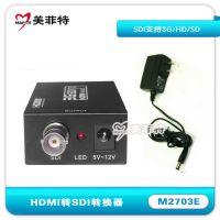 美菲特M2703E HDMI转SDI高清转换器录直播采集