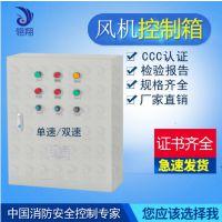 深圳翎翔设备 消防排烟风机控制箱柜 双速双电源厂家直销