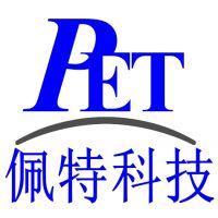 广州佩特电子科技有限公司