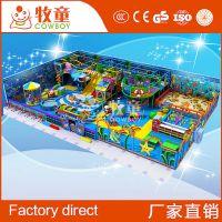 牧童定制室内儿童乐园淘气堡设施海洋主题淘气堡设备厂家直销