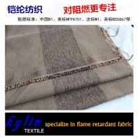铠纶厂家供应纱线阻燃工程涤纶双色雪尼尔窗帘布