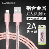 适用苹果8 iPhonex67Plus 5s安卓数据线尼龙编织充电线手机数据线