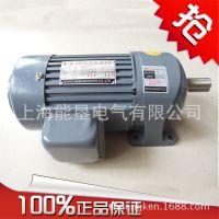 提供特价PL18-100-10S3 100W卧式三相齿轮减速电机 上海能垦卧式减速电机