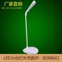 LED台灯外壳套件 ABS塑料台灯外壳 护眼台灯 阅读学习台灯配件