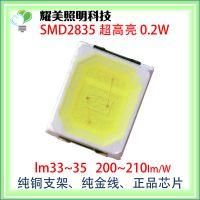 LED灯珠 2835灯珠 贴片白光光源 0.2W 超高亮发光二极管Ra70