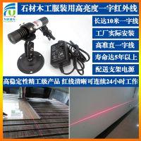 FU65011L100-BD22 650/100mw一字红外线石材切割锯木激光器标线仪
