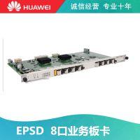华为单板EPSD EPBD回收价格 华为OLT设备哪里回收价格高