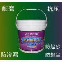 供应大量固化剂地坪硬化剂厂家专业生产可包工包料专业施工