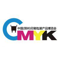 2017第十届中国(郑州)印刷包装产品博览会