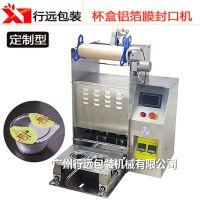 山水豆腐花包装机 定制胶杯封口机 圆盒自动封口机 广州行远包装设备