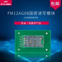 国密 CPU卡 FM12AG08读写模块产品型号