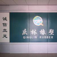 河北庆林橡塑制品有限公司