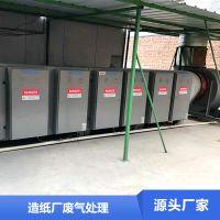 造纸厂废气处理 造纸行业废气处理设备 济南铂锐供应