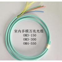 浙江光通光缆室内2-12芯多模万兆光纤光缆GJFJV电信指定厂家