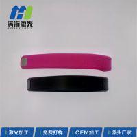 深圳龙岗智能手环塑胶腕带激光刻字、激光镭射加工-满海激光雕刻