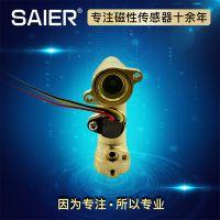 SAIER/赛盛尔三线弯头万家乐 樱花热水器水流传感器 霍尔传感器