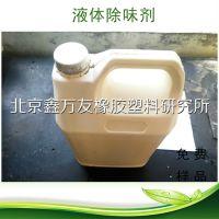 厂家直销--橡胶塑料制品专用除味剂精细 液体鑫万友