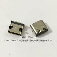 USB TYPE-C3.1母座板上型16P贴片四脚插板有柱插拔10000次