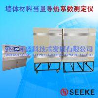 SK-BWE500L墙体材料当量导热系数测定仪武汉盛科