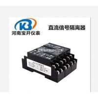 WS1521直流信号隔离器0-10V转4-20mA