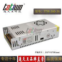 通天王36V360W(10A)电源变压器 集中供电监控LED电源