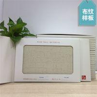硅藻泥布艺工艺 硅藻泥背景墙效果图